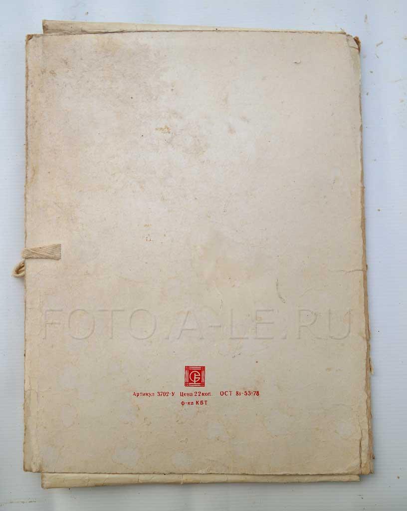 XXVII съезд 1986 , папка для бумаг.