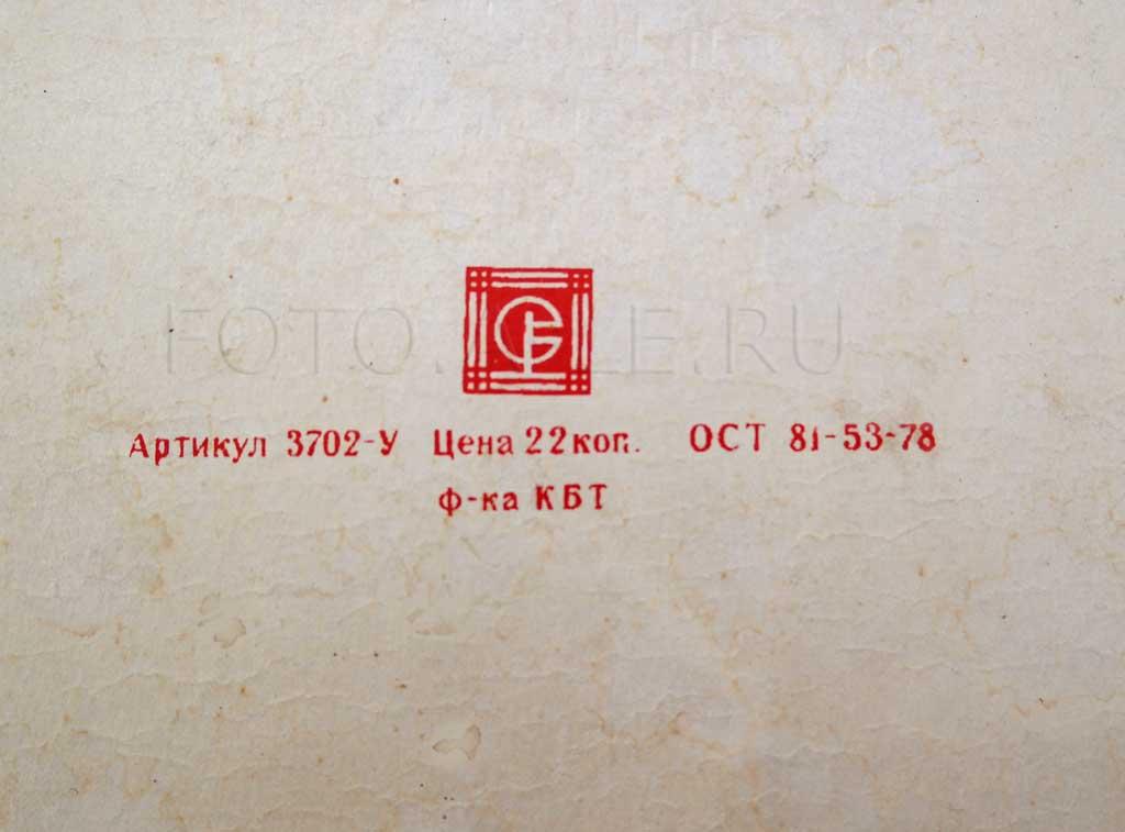 XXVII съезд 1986 , папка для бумаг. Артикул 3702-у, ОСТ 81-53-78. ф-ка КБТ