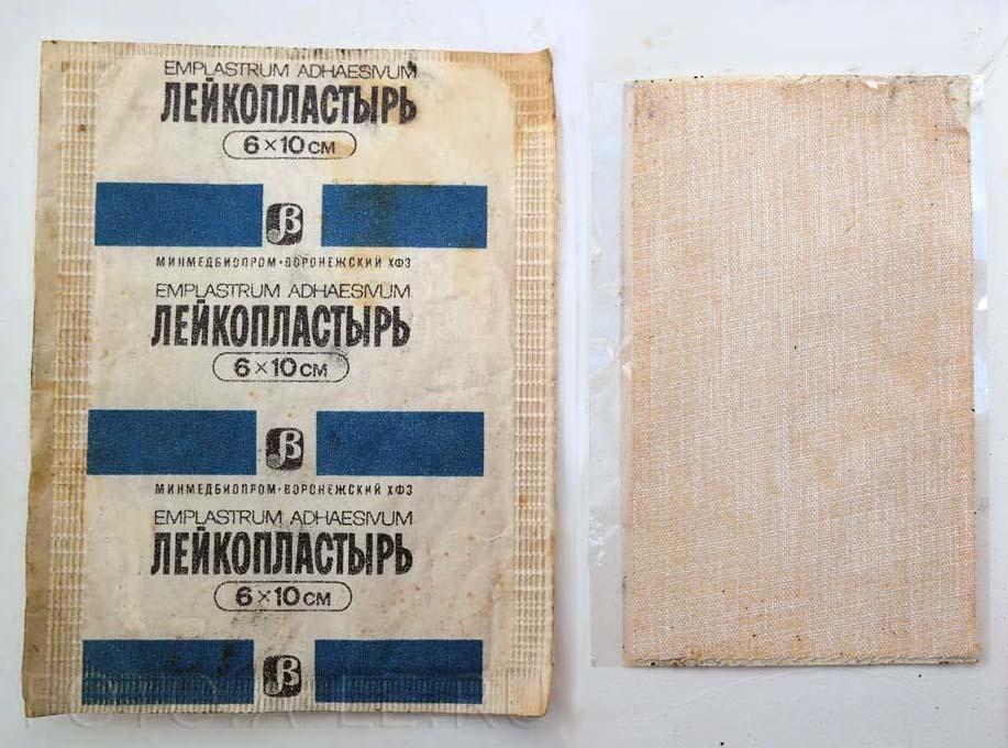 Лейкопластырь, Emplastrum adhaesivim, МИНМЕДБИОПРОМ СССР