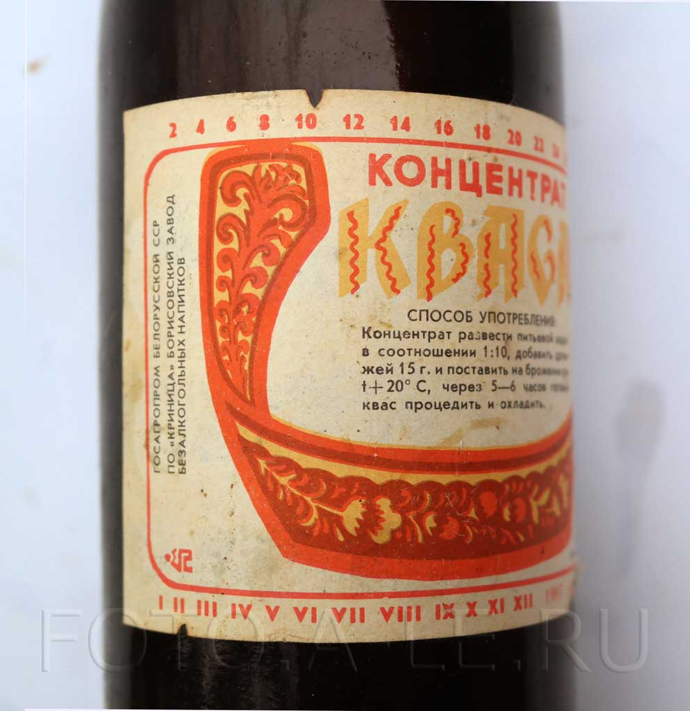 Концентрат кваса, бутылка 0,5 литра. СССР, БССР.