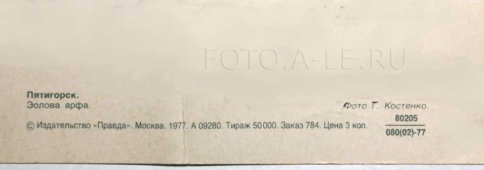 Открытки СССР. Пятигорск. Эолова арфа. 1977