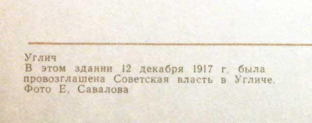 """Москва, издательства """"Планета"""", 1971 Углич. В этом здании 12 декабря 1917 года была провозглашена Советская власть в Угличе."""