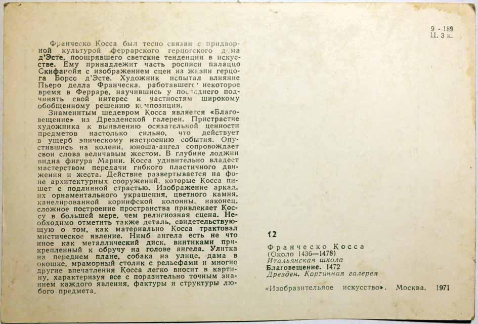 Открытки СССР Описание картины Благовещение. 1472 Франчесско Косса