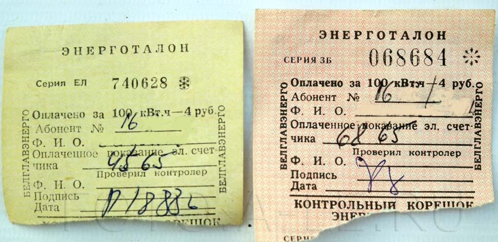 Стоимость электроэнергия в СССР: 100квт - 4 руб.