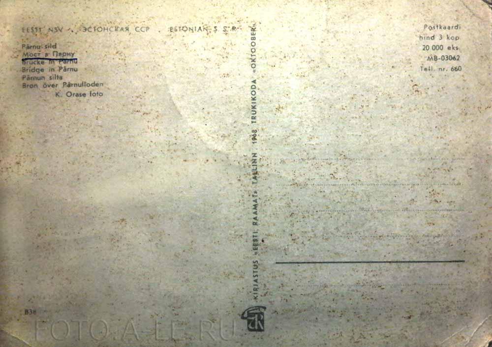 Открытки СССР. Мост в Пярну. Эстонская ССР. 1968.Pärnu Sild. Мост в Пярну. Pärnun Silta. Brücke in Pärnu. Bridge in pärnu.