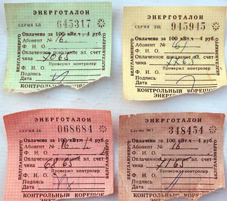 Электроэнергия в СССР: 100квт - 4 руб.