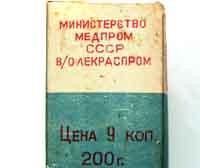Семена льна Министерство МЕДПРОМ СССР. Красногорский завод