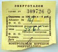 Энерготалон. Электроэнергия в СССР: 100квт - 4 руб.