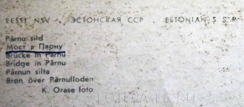 Открытки СССР. Мост в Пярну. Эстонская ССР. 1968.