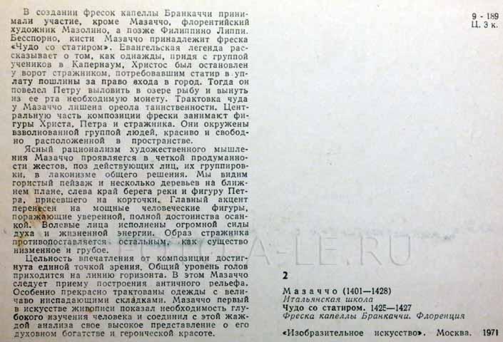 Открытки СССР Описание фрески: Чудо со статирос. 1425 - 1427, Мазаччо