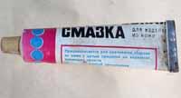 Гидрофобная смазка для кожи 1989 Кемеровский лакокрасочный завод.